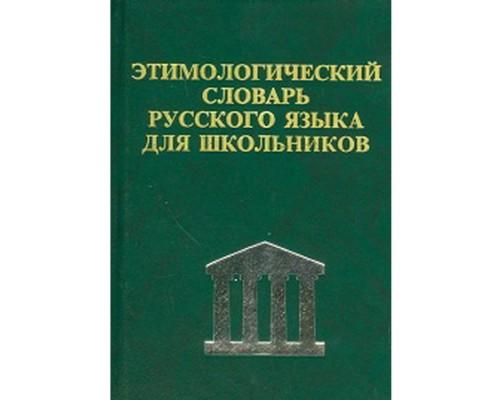 Словарь этимологический для школьников