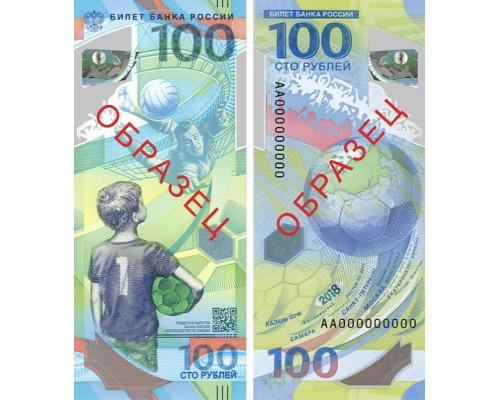 БЕЗ СКИДКИ Банкнота 100 рублей Чемпионат мира по футболу в России 2018 ТОП (400)
