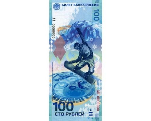 Банкнота 100 рублей Россия Сочи 2014 /БЕЗ СКИДКИ/