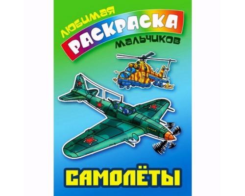 Любимая раскраска мальчиков А5+ Самолеты