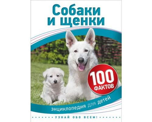 100 фактов Собаки и щенки