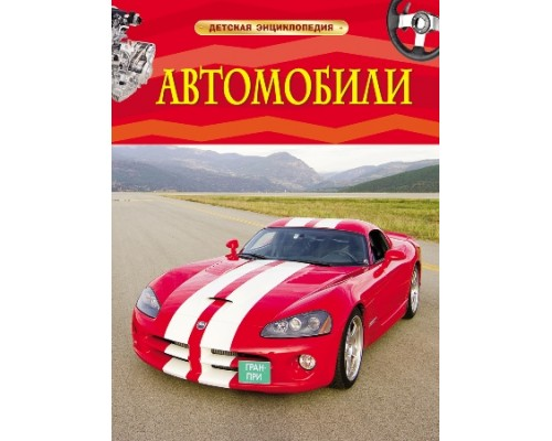 Детская энциклопедия Автомобили.А4
