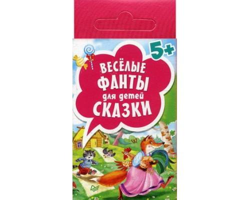Весёлые фанты для детей Сказки 45 карт.Питер