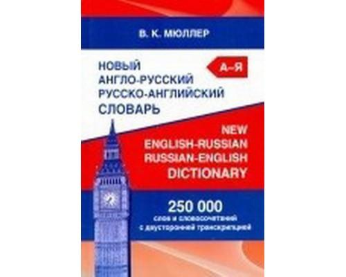 Англо-русский русско-английский словарь 250000 слов с двухсторонней транскрипцией Мюллер