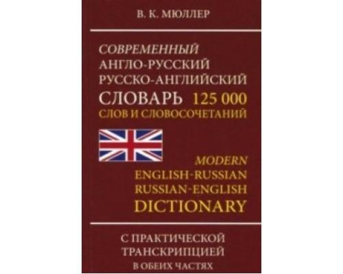 Современный англо-русский,русско-английский словарь 125 000слов и словосочетаний Мюллер