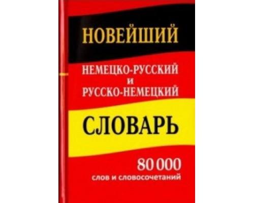 Немецко-русский русско-немецкий словарь 80 000 слов и словосочетаний