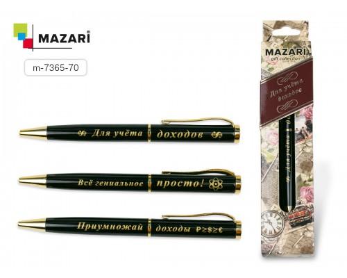 Ручка подарочная с пожеланиями металлический корпус