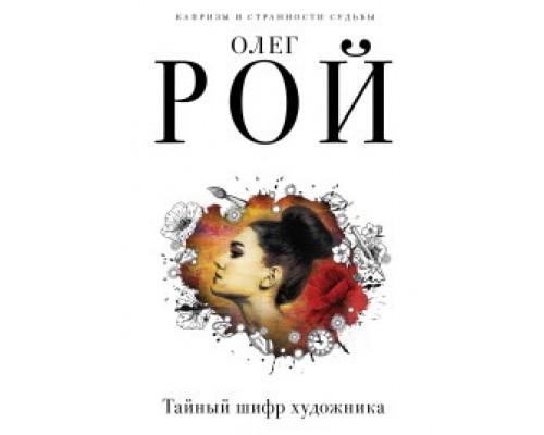 Капризы и странности судьбы (мягкая обложка) Олег Рой Тайный шифр художника