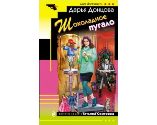 Иронический детектив (мягкий переплет) Донцова Шоколадное пугало