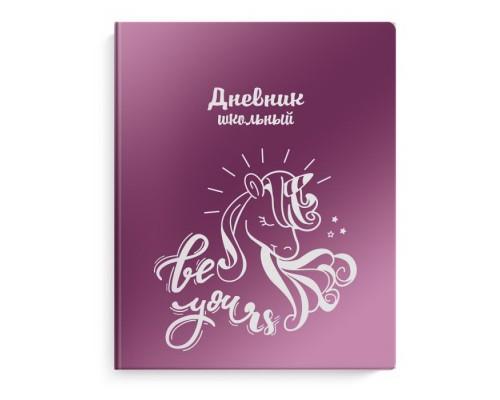 Дневник (интегральная обложка) ЕДИНОРОГ (для средних и старших классов)