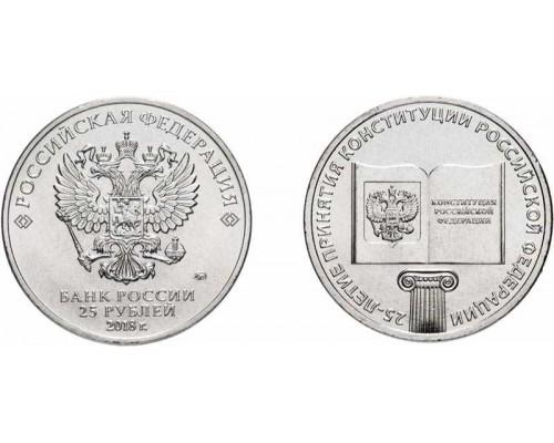 БЕЗ СКИДКИ Монета 25 рублей Россия Конституция 2018 (200)