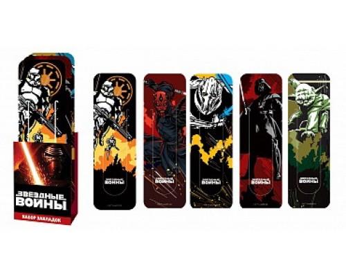 Закладки для книг Lucas Star Wars (набор 5 штук)