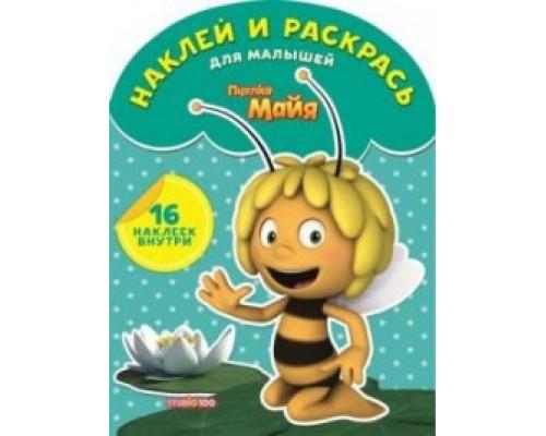 """Наклей и раскрась для самых маленьких №1603 """"Пчелка Майя"""