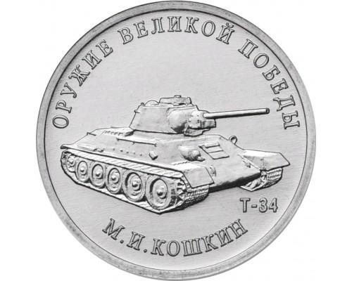 БЕЗ СКИДКИ Монета 25 рублей Россия Оружие Великой Победы Кошкин