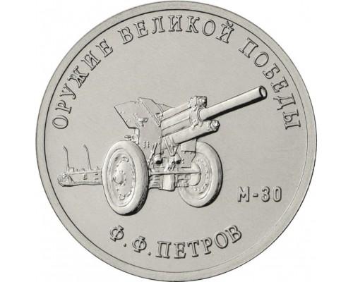 БЕЗ СКИДКИ Монета 25 рублей Россия Оружие Великой Победы Петров