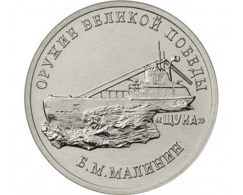 БЕЗ СКИДКИ Монета 25 рублей Россия Оружие Великой Победы Малинин