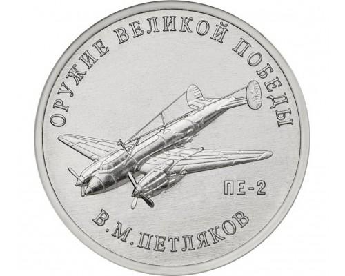 БЕЗ СКИДКИ Монета 25 рублей Россия Оружие Великой Победы Петляков