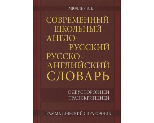 Современный школьный англо-русский русско-английский словарь с двусторонней транскрипцией