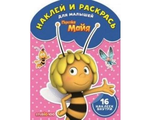 """Наклей и раскрась для самых маленьких № 1616 """"Пчелка Майя"""