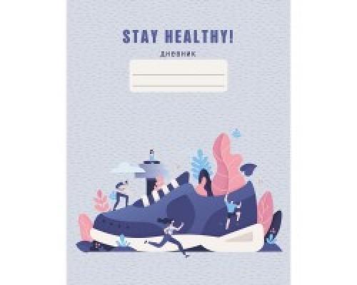 Дневник (интегральный) Stay Healthy. Дизайн 3 (21) старшие и средние классы