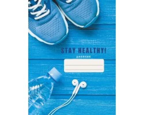 Дневник (интегральный) Stay Healthy. Дизайн 2 (21) старшие и средние классы