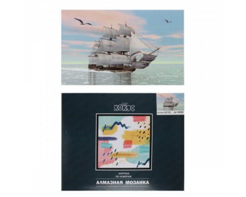 Алмазная мозаика 40*50см КОКОС Купеческий корабль полная выкладка холст на подрамнике 209588