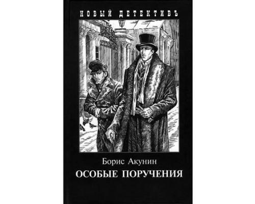 Борис Акунин (мягкая обложка) Особые поручения