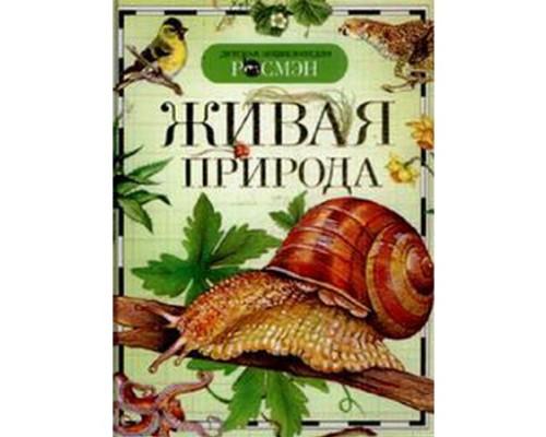 Детская энциклопедия Живая природа