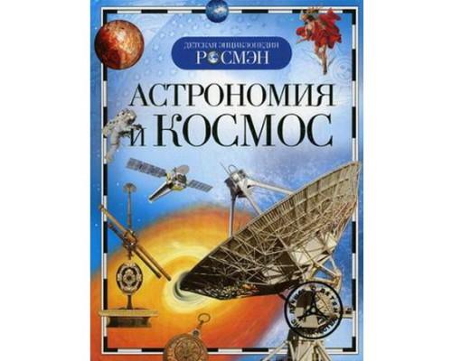 Детская энциклопедия Астрономия и космос